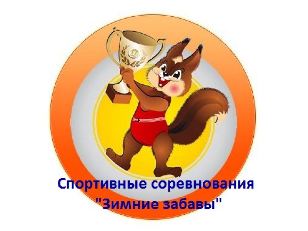 """Спортивные соревнования """"Зимние забавы"""""""