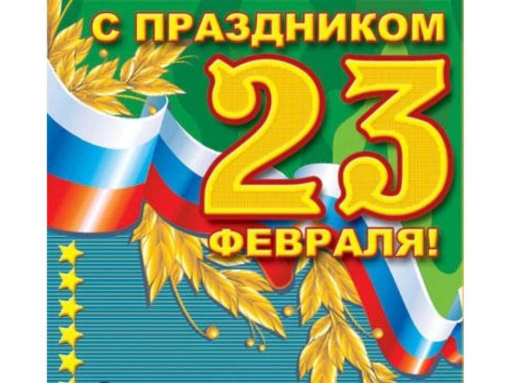 23 февраля – День защитника отечества!!!