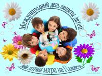 Международный день защиты детей -1 июня!!!