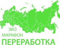 """ЭКО МАРАФОН """"ПЕРЕРАБОТКА"""""""