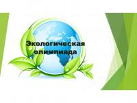Всероссийская Олимпиада «Эколята – молодые защитники природы»