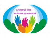 Муниципальныйконкурс «Семейный очаг - 2020-2021г.»
