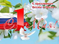1 мая – Праздник Весны и Труда.