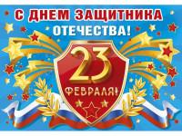 Спортивный праздник, посвященный 23 февраля.