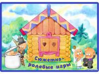 Сюжетно-ролевая игра «Детский сад»