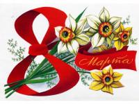 Утренники посвященные Международному женскому Дню 8 марта