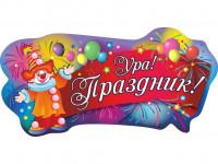 Праздник для детей «День рождения детского сада»