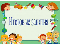 Открытые занятия в детском саду 2021 г.