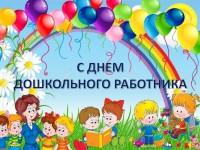 «27 сентября –День дошкольного работника»