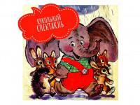 Кукольный спектакль «День Рождения «Слоненка»