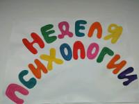 Неделя психологии в МБДОУ №88 «Слоненок»