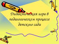 Дидактическая игра «Что для школы, что для детского сада»