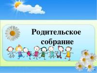 Групповые родительские собрания