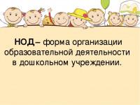 НОД «Что такое детский сад?»