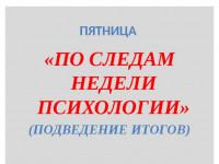 «По следам недели психологии» подведение итогов