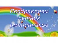 День летнего именинника