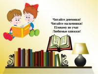 Экскурсия в библиотеку «Читать модно, читать круто !»