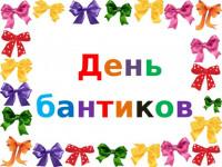 День Бантиков!