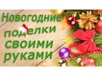 Выставка Новогодних поделок