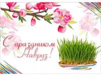 «Наврез Байрам - праздник весны»
