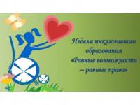 «Неделя инклюзивного образования» «Разные возможности – равные права»