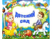 Альбом группы «Детский сад №88 «Слоненок, группа №…»