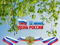 """""""12 июня - День России!"""""""