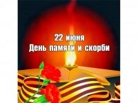 """""""22 июня - День памяти и скорби!"""""""