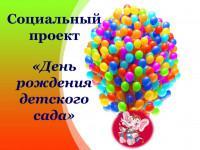 Социальный проект «День рождения детского сада»