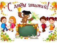 """1 Сентября """"День знаний!"""""""