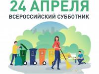 24 апреля Всероссийский субботник 2021