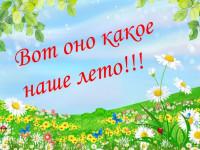 Выставка – «Лето в Крыму – веселая пора!»